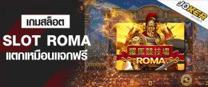 สล็อตเกมออนไลน์ Roma เกมสล็อจากค่าย โจ๊กเกอร์